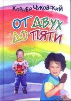 От двух до пяти:  фундаментальное исследование развития речи ребенка в дошкольном возрасте.