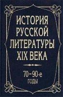 История русской литературы XIX века.  70  -  90 - е годы.  Учебник для вузов