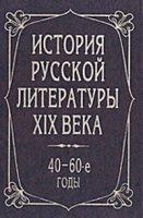 История русской литературы XIX века.  40 - 60 - е годы.  Учебное пособие.