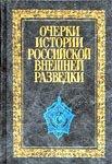 Очерки истории российской внешней разведки:  В 6 т.  Т. 5:  1945  -  1965 годы