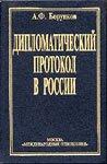 Дипломатический протокол в России.   -  3 - е изд. ,  доп.  и перераб.