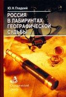 Россия в лабиринтах географической судьбы