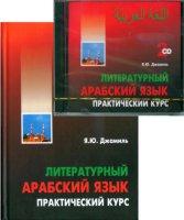 Литературный арабский язык:  Практический курс + 2CD