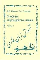 Учебник персидского языка.  Часть II.  Для студентов 2 курса востоковедных факультетов высших учебных заведений