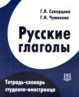 Русские глаголы:  Тетрадь - словарь студента - иностранца.   Базовый курс обучения