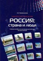 Лингвострановедение.  Россия:  страна и люди:  учебное пособие.