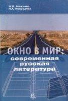 Окно в мир:  современная русская литература