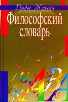 Философский словарь:  Пер.  с франц.