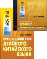 Практический курс делового китайского языка  (книга + CD)