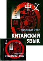 Китайский язык.  Вводный курс + 2CD.  Учебное пособие.