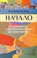 Начало:  Элементарный курс русского языка для иностранцев:  Учебник