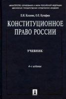 Конституционное право России.  Учебник.  4 - е издание,  переработанное и дополненное.
