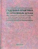 Судебная практика по уголовным делам Конституционного Суда Российской Федерации,  Верховного Суда Российской Федерации и Европейского Суда по правам человека  (1996 - 2004гг. )