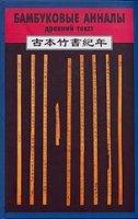 Бамбуковые анналы:  древний текст  (Гу бэнь чжу шу цзи нянь)