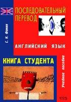 Последовательный перевод.   (Английский язык)  Книга студента