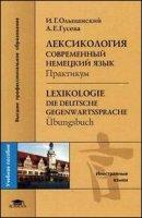 Лексикология.  Современный немецкий язык.  Практикум / Lexikologie.  Die deutsche Gegenwartssprache.  Ubungsbuch.