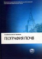 География почв.  Учебник.  Серия 'Классический университетский учебник'.