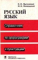 Русский язык.  Справочник по орфографии и пунктуации.