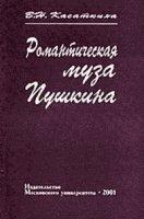 Романтическая муза Пушкина.