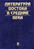 Литература Востока в средние века.  Тексты.