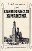 Славянофильская журналистика.  Монография.