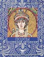 Поэты `Латинской Антологии`.
