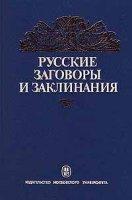 Русские заговоры и заклинания.  Материалы фольклорных экспедиций 1953 - 1993гг.