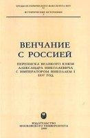 Венчание с Россией.  Переписка Великого князя Александра Николаевича с императором Николаем I.  1837г.