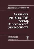 Академик Р. В.  Хохлов  -  ректор Московского университета