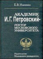 Академик И. Г.  Петровский  -  ректор МГУ