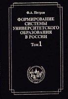 Формирование системы университетского образования.  В 4 - х тт.  Т. 1