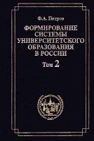 Формирование системы университетского образования.  В 4 - х тт.  Т. 2