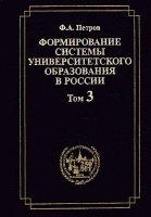 Формирование системы университетского образования.  В 4 - х тт.  Т. 3