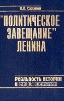 `Политическое завещание` Ленина.
