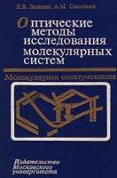 Оптические методы исследования молекулярных систем.  Ч. 1.  Молекулярная спектроскопия.  Учебное пособие.