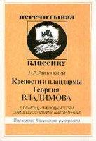 Крепости и плацдармы Владимова Георгия.  Серия `Перечитывая классику`.