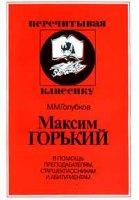 Максим Горький.  Серия `Перечитывая классику`.