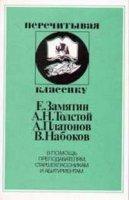 Замятин Е. ,  А. Н. Толстой,  А. Платонов,  В. Набоков.  Серия `Перечитывая классику`.