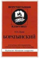 Боратынский.  Серия `Перечитывая классику`.