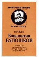Константин Батюшков.  Серия `Перечитывая классику`.