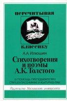 """Стихотворения и поэмы А. К.  Толстого.  Серия """"Перечитывая классику""""."""