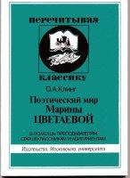 Поэтический мир М.  Цветаевой.  Серия `Перечитывая классику`.
