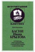 Басни Ивана Крылова.  Серия `Перечитывая классику`.