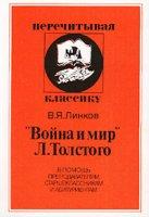 `Война и мир` Л.  Толстого.  Серия `Перечитывая классику`.