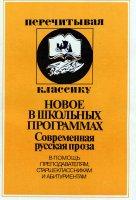 Новое в школьной программе.  Современная русская проза.  Серия `Перечитывая классику`.