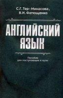 Английский язык.  Пособие для поступающих в вузы.  2 - е изд.