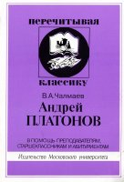 Андрей Платонов.  Серия `Перечитывая классику`