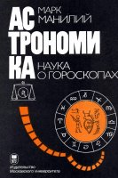 Астрономика  (Наука о гороскопах) .