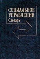Социальное управление.  Словарь.