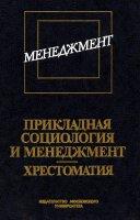 Прикладная социология и менеджмент.  Хрестоматия.